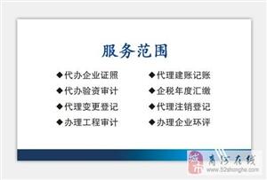 承接注册公司  代理记账 企业环评 工程审计