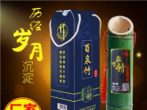 送禮自飲保健養生鮮竹酒