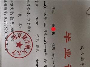无锡万方携手南京航空航天助你学历提升