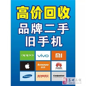 苏州吴江高价回收手机二手苹果小米华为oppo三星