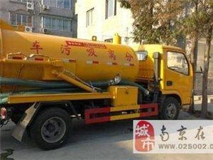 南京市政管道清淤;化粪池清理
