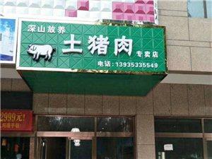 土猪肉专卖
