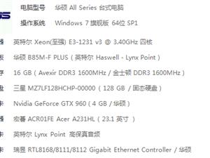 出售高配置電腦主機兩臺