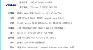 出售高配置电脑主机两台
