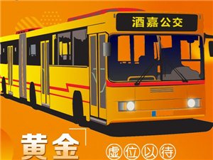 嘉酒黄金路线公交wifi广告位火热预定中;