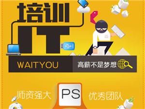 信丰县海洋电脑学校高薪诚聘计算机教师