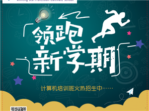 信丰县海洋职业学校急招会计讲师