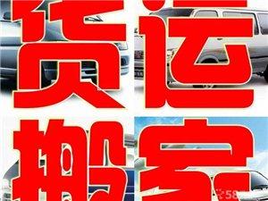 太阳城运吉祥专业搬家公司,吉祥如意,安全快捷