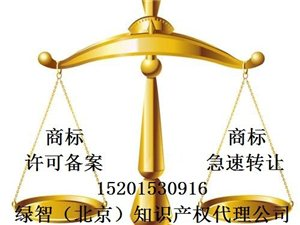 正規的商標 版權 專利代理專業機構平臺——綠智北京