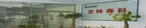 吉林省森科喜参生物科技有限公司