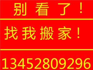 永川搬家公司-13452809296-啥都能搬哟!