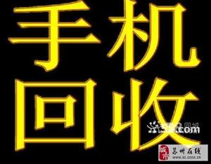 吴江高价二手iPhone8华为三星opop手机回收