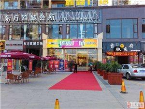 城南瑞鑫广场