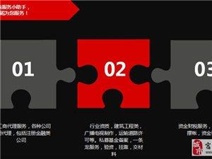 承接北京售电公司注册