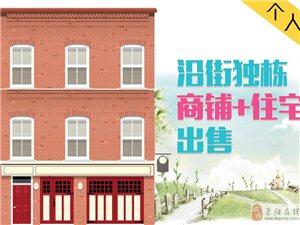 腾飞街临街店铺  复式三层出售