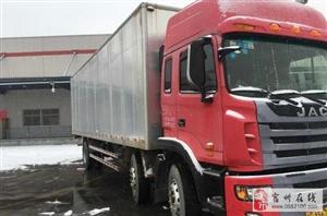 出售江淮格尔发重型厢式货车