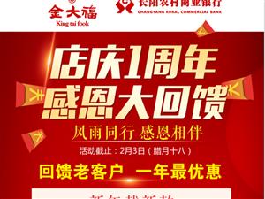 金大福珠宝长阳店1周年店庆火热开启,感恩答谢新老客户