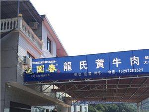 """长阳""""龙氏黄牛肉餐馆""""主要经营餐饮住宿,本店特色牛肉汤锅"""