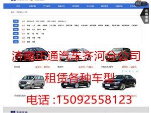 齊河正通汽車租賃 承接長期,短期,政府租賃汽車業務