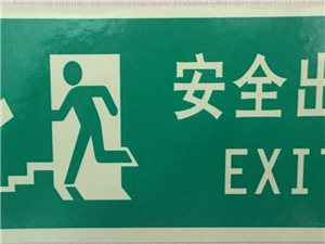 疏散指示标志