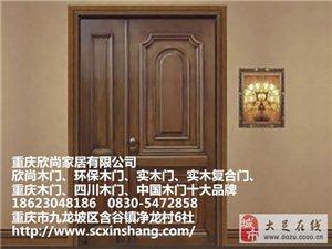 重慶環保木門-重慶木門環保-重慶環保實木門