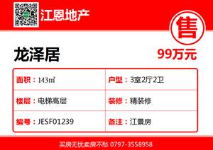 龙泽居江景电梯房3+1室2厅2卫99万元