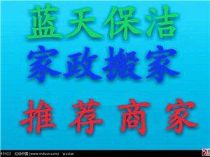 萊陽藍天保潔清洗服務公司