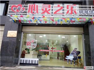 心靈之樂鋼琴藝術培訓中心常年招生~~