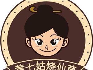 黃七姑燒仙草加盟優勢/奶茶店加盟/燒仙草加盟