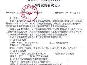 珠碧江二级水电站工程水土保持设施验收公示