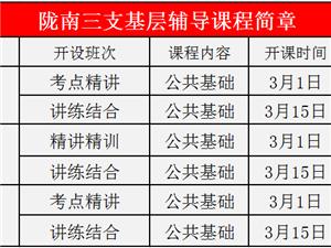 陇南中公教育三支基层选拔考试培训课程