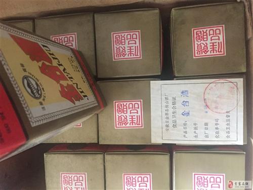 90年代梅山酒厂金台酒一箱12瓶