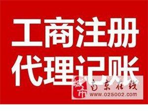 南京六合龙池工商代理全程代理一站式服务