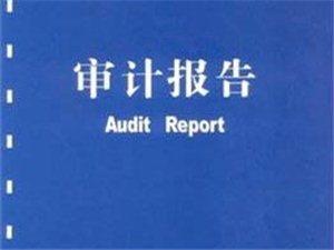 南京浦口公司審計審計報告出具正規高效