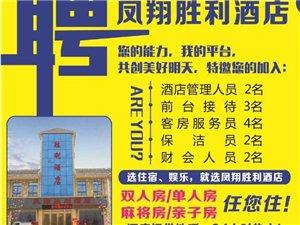 选住宿、娱乐,就选凤翔胜利酒店
