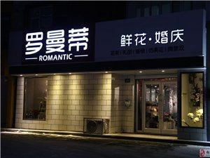 浪漫情人節!與愛相遇!羅曼蒂與你們相遇!