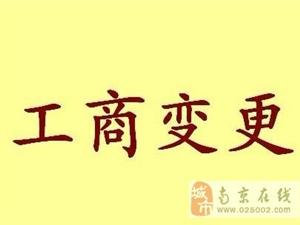 南京公司变更法人变更股权变更等工商变更