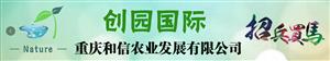 重庆和信农业发展有限公司