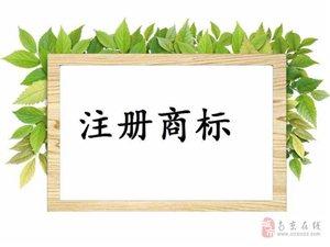 南京公司商标注册专业帮助中小企业进行商标注册申请