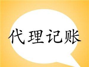 浦口桥北盘城代理记账中小企业账务处理