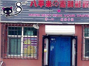 八平米蜜制鮮飲店