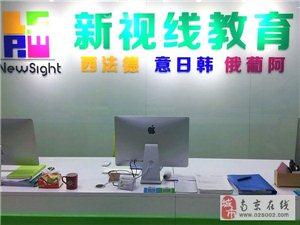 南京日语培训机构/日语暑假补习班