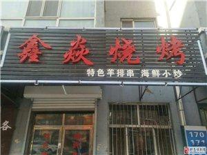 桦南鑫焱烧烤店