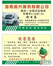 货车出租(包车)(节日无休)