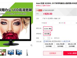 便宜扔,宏碁23寸超薄led高清液晶360元