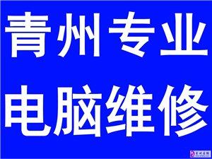 青州上門維修電腦、快速上門服務,十年專業經驗