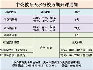 2018年天水三支特崗考試培訓課程