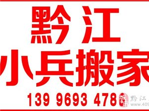 黔江专业搬家服务中心,专业搬家服务