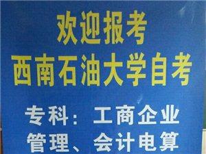 2018四川省自考什么时候开始?在哪里报名?
