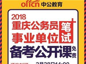 """2018中公教育进驻丰都县""""社会就业帮扶计划""""活动"""
